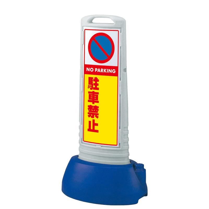 865-731GY#サインキューブスリムグレー駐車禁止無地【代引き不可】