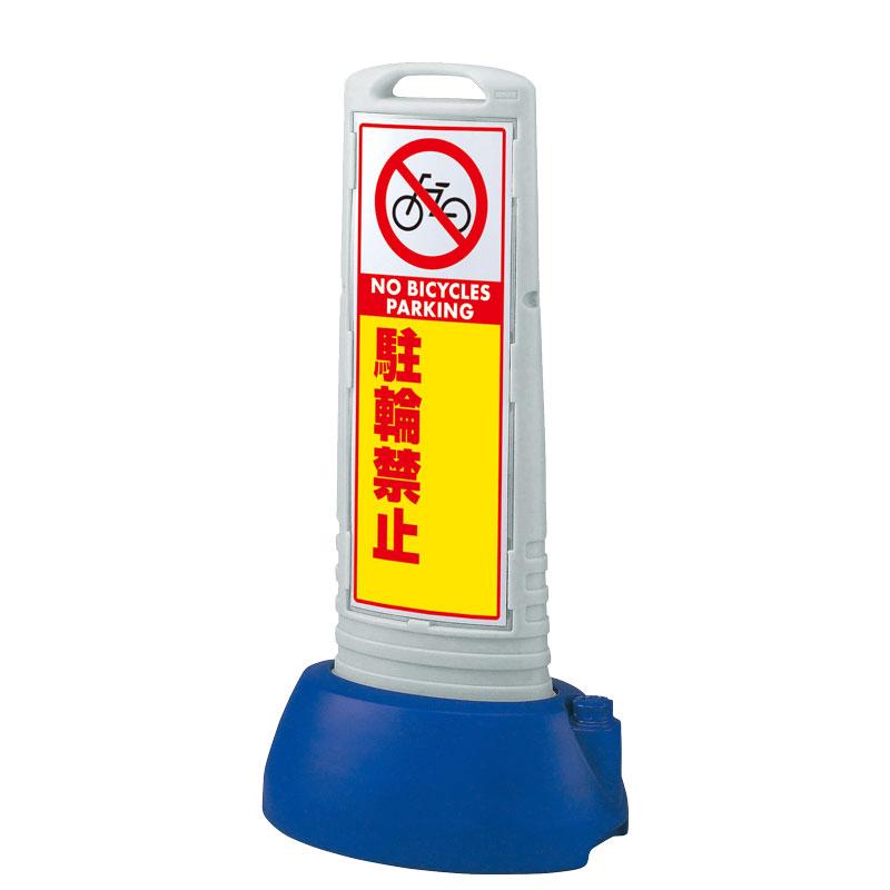 865-741GY#サインキューブスリムグレー駐輪禁止無地【代引き不可】