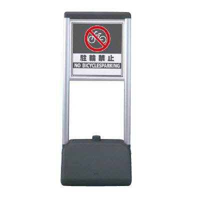 865-922#サインシックA 駐輪禁止 両面【代引き不可】