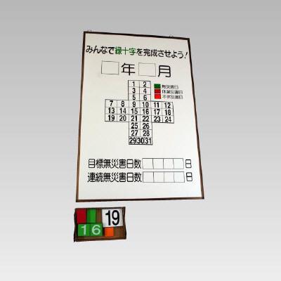 867-10緑十字カレンダー【代引き不可】