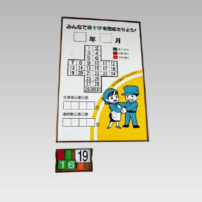 867-11緑十字カレンダー【代引き不可】