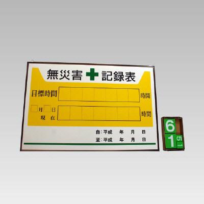 867-12無災害記録表【代引き不可】