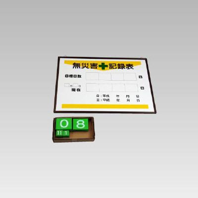 867-17A無災害記録表(日数)【代引き不可】