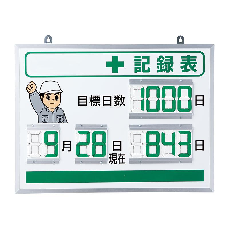 867-401デジタル+記録表【代引き不可】