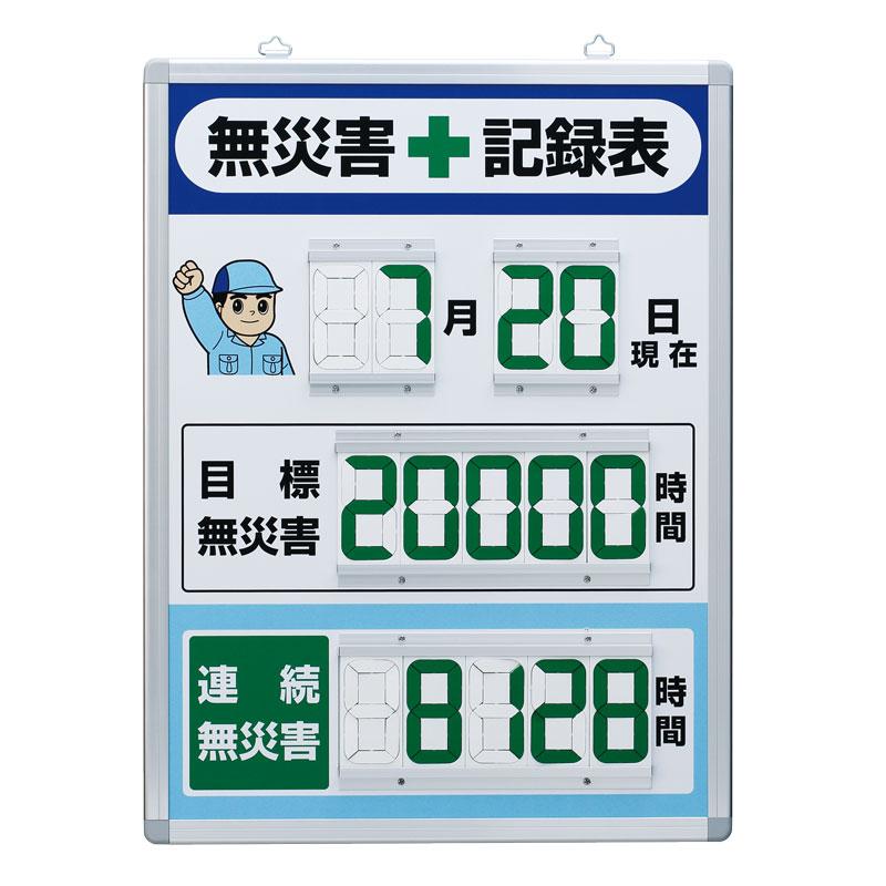 867-402デジタル無災害記録表 縦型【代引き不可】