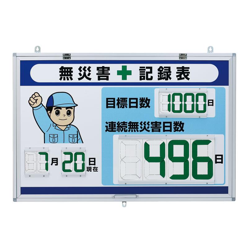 867-403デジタル無災害記録表 大表示【代引き不可】