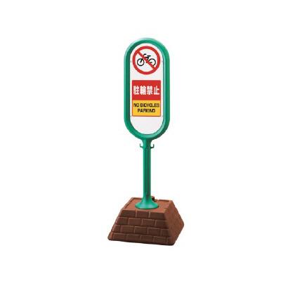 867-872GR#サインポスト(緑)両面駐輪禁止【代引き不可】