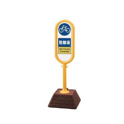 867-881YE#サインポスト(黄)片面駐輪場【代引き不可】