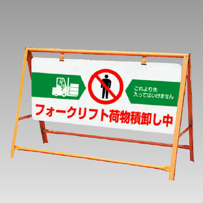 871-03A交通安全バリケード フォークリフト荷物…【代引き不可】