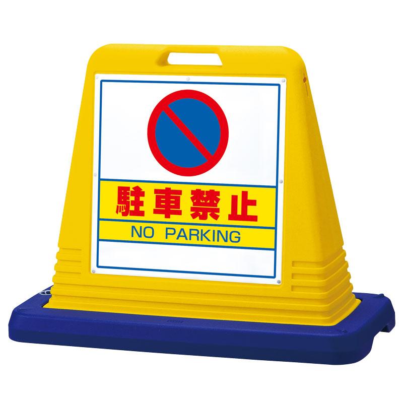 874-011A#サインキューブ駐車禁止 片WT付【代引き不可】