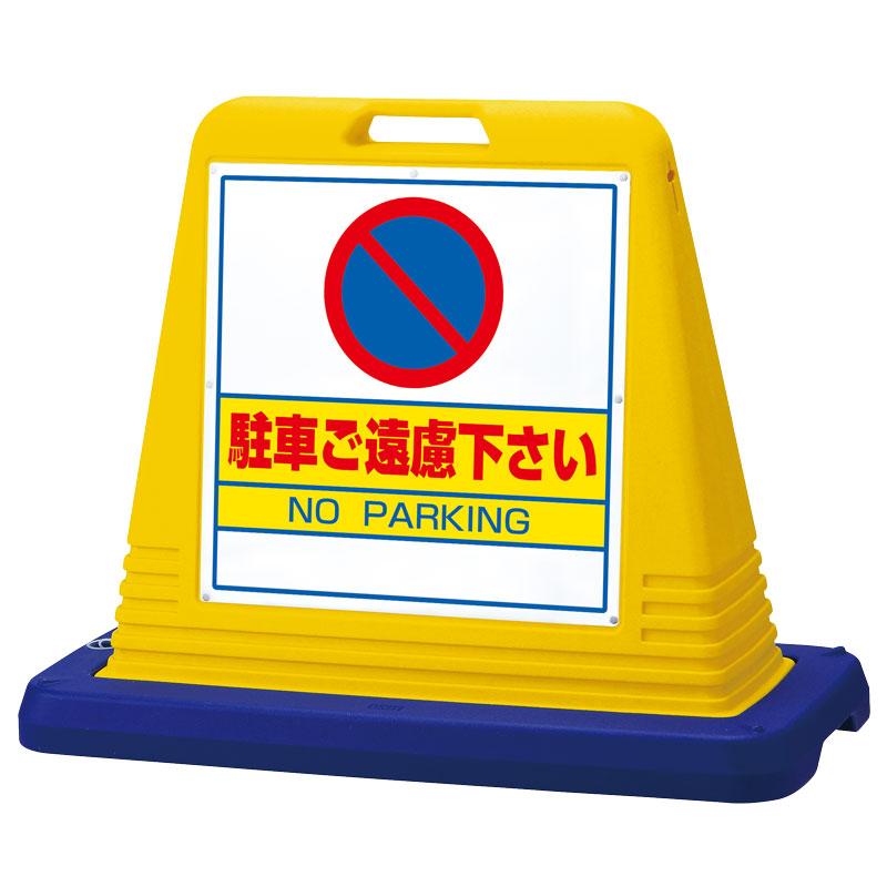 874-021A#サインキューブ駐車ご遠慮 片WT付【代引き不可】