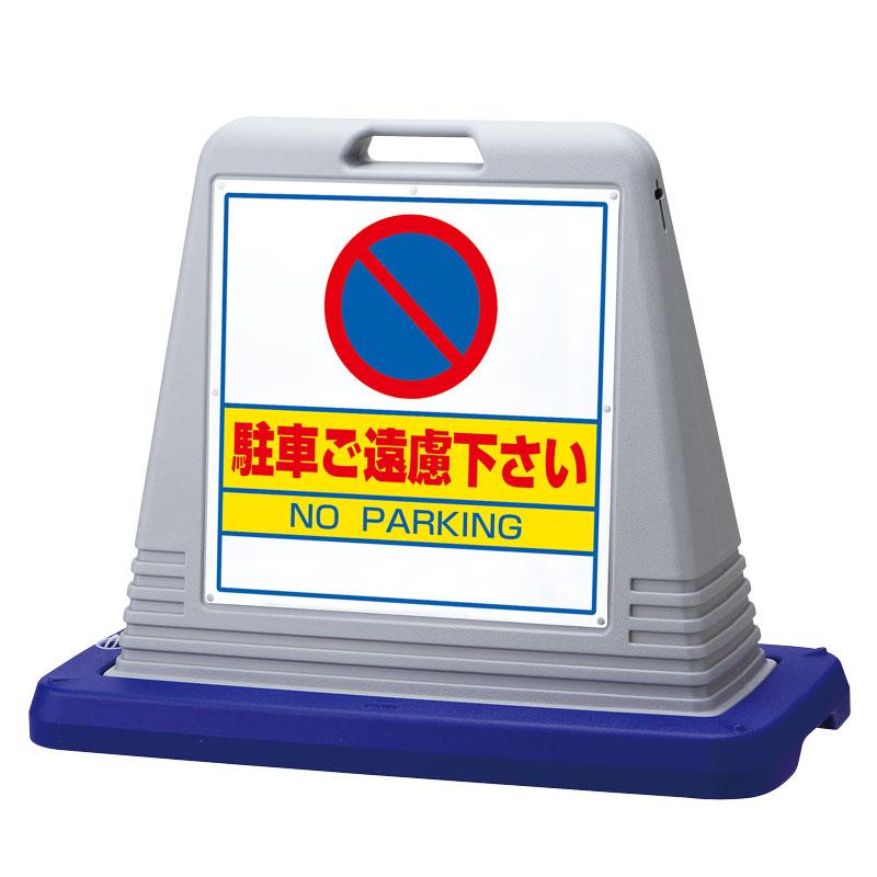 874-021AGY#サインキューブ駐車ご遠慮 片WT付【代引き不可】