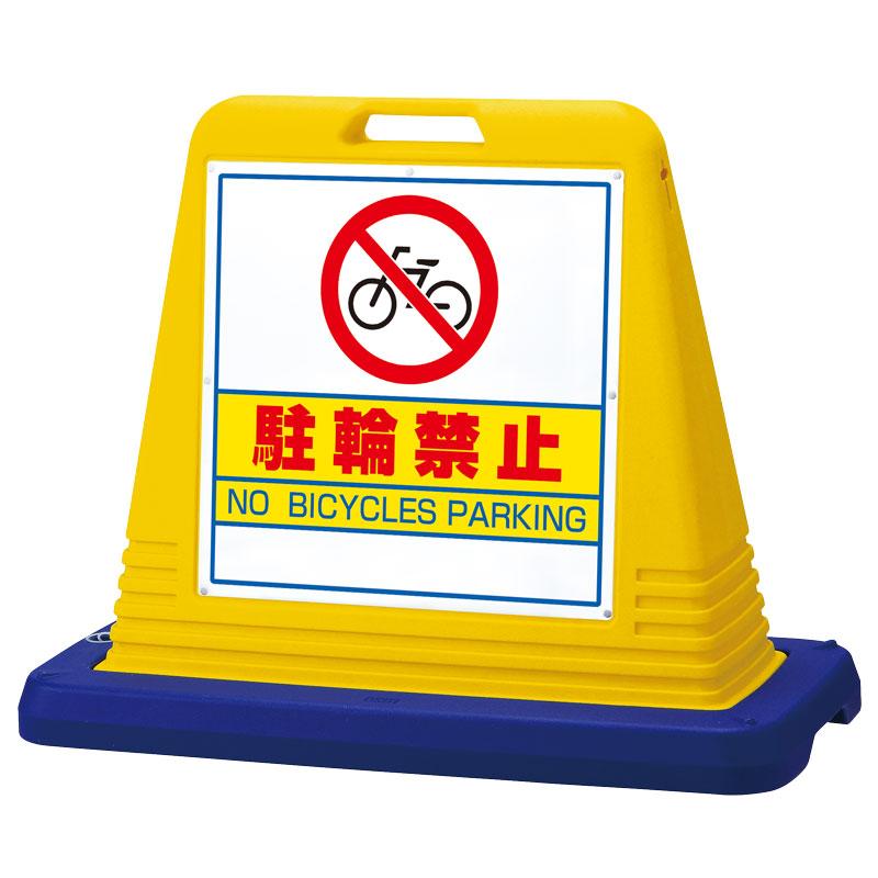 874-032A#サインキューブ駐輪禁止 両WT付【代引き不可】