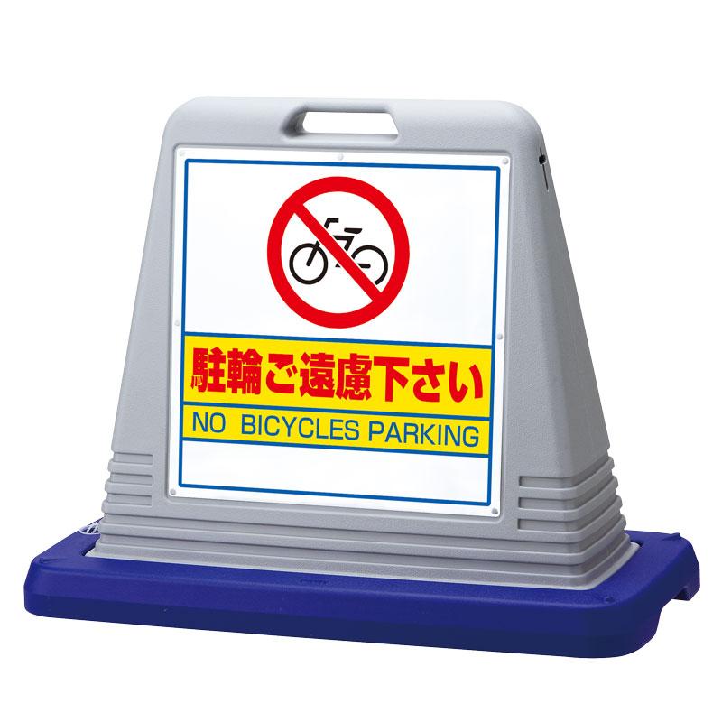874-041AGY#サインキューブ駐輪ご遠慮 片WT付【代引き不可】