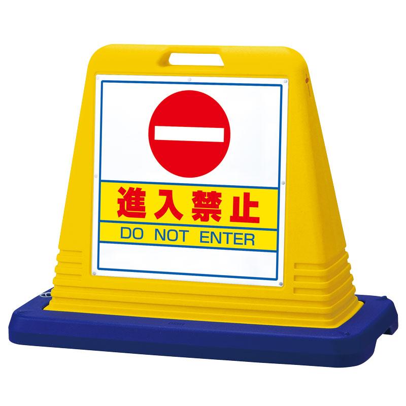 874-052Aサインキューブ進入禁止 両面黄色 ウエイト付き【代引き不可】