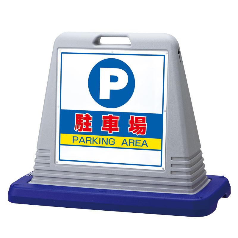 874-061AGY#サインキューブ駐車場 片WT付【代引き不可】