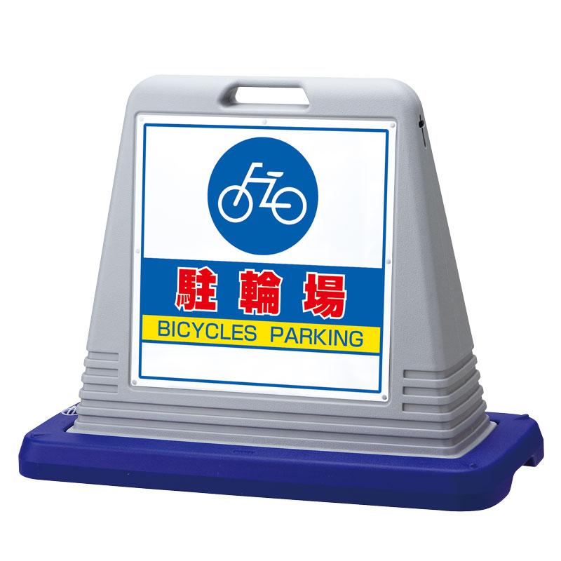 874-071AGY#サインキューブ駐輪場 片WT付【代引き不可】