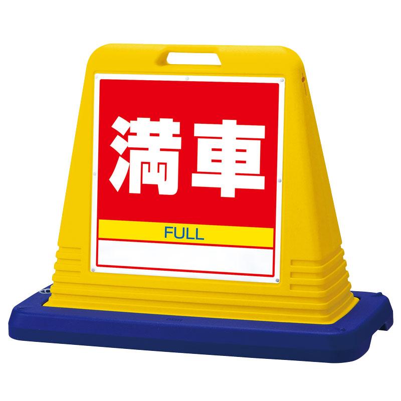 874-081A#サインキューブ満車 片WT付【代引き不可】
