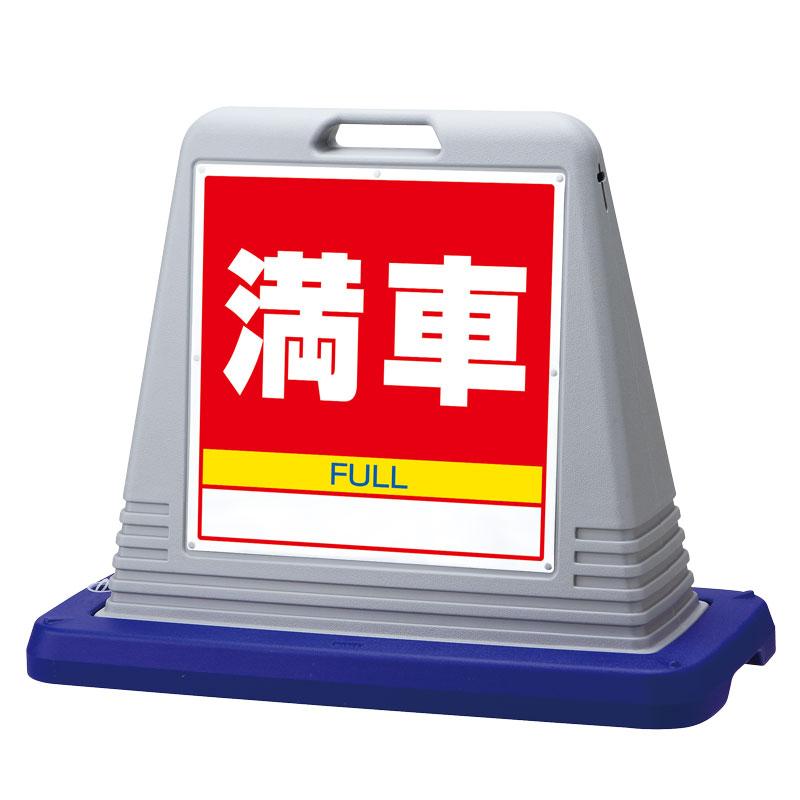 874-082AGY#サインキューブ満車 両WT付【代引き不可】