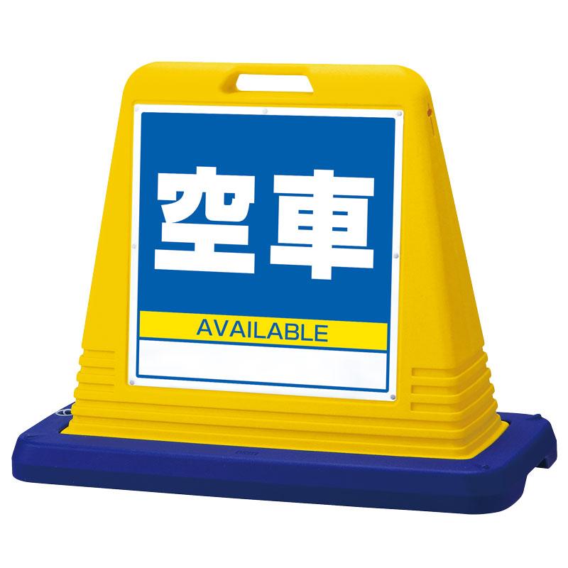 874-091A#サインキューブ空車 片WT付【代引き不可】