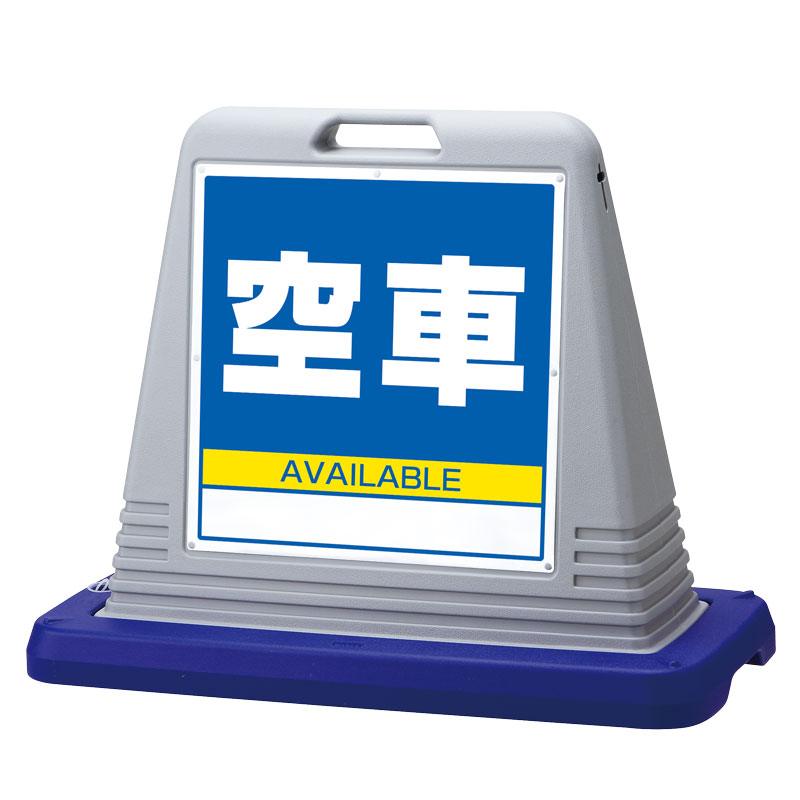 874-091AGY#サインキューブ空車 片WT付【代引き不可】