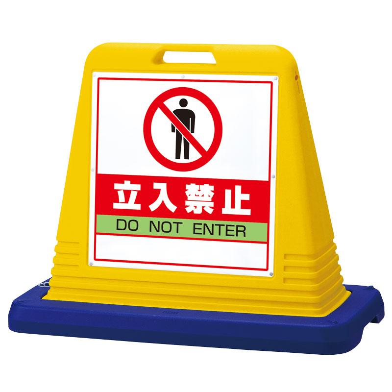 874-121A#サインキューブ立入禁止 片WT付【代引き不可】