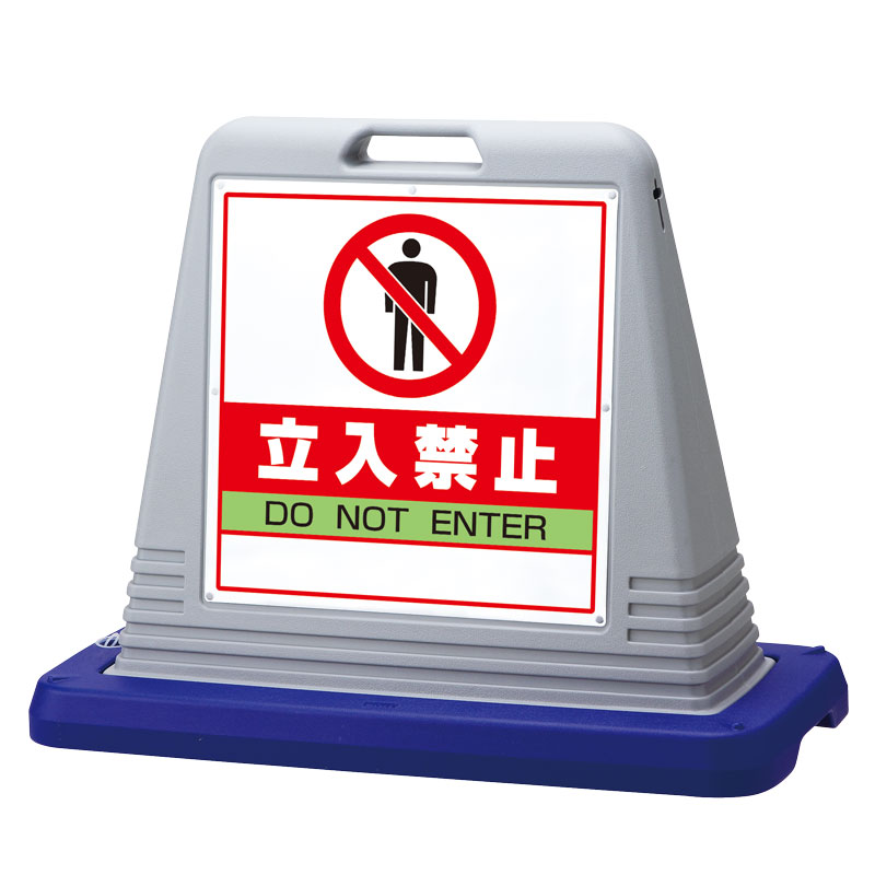 874-121AGY#サインキューブ立入禁止 片WT付【代引き不可】