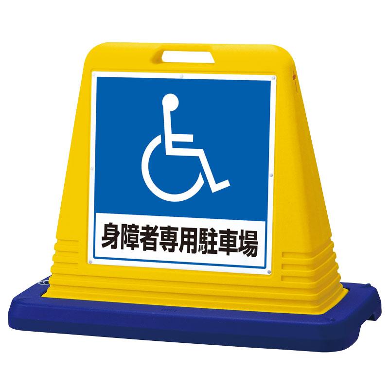 874-181A#サインキューブ身障者用 片WT付【代引き不可】