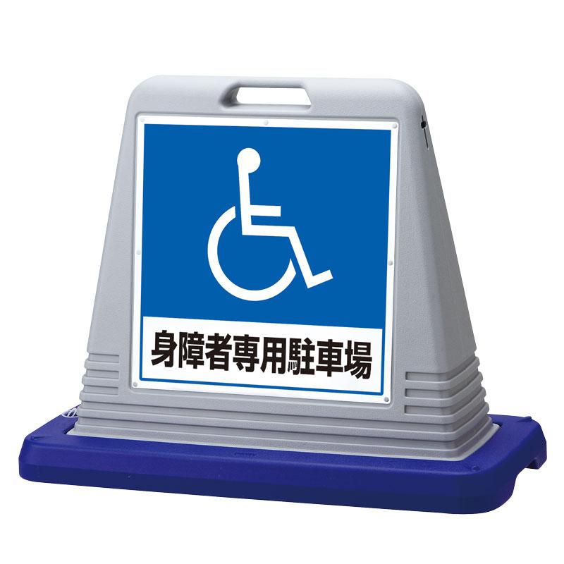 874-181AGY#サインキューブ身障者用 片WT付【代引き不可】