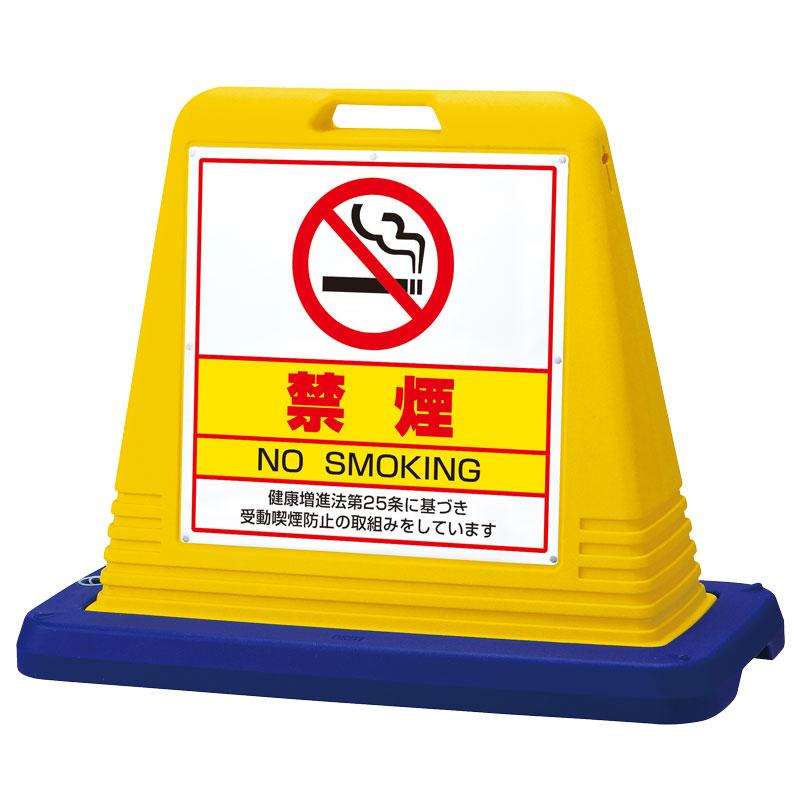 874-191A#サインキューブ禁煙 片WT付【代引き不可】
