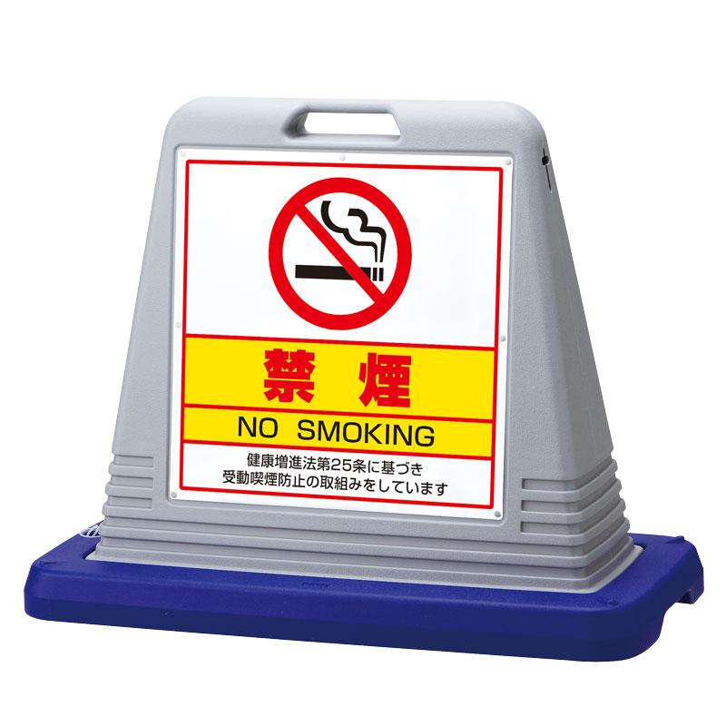 874-191AGY#サインキューブ禁煙 片WT付【代引き不可】