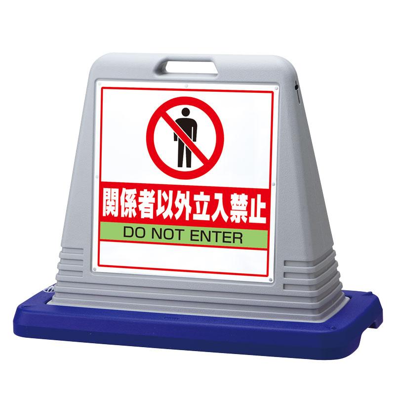 874-201AGY#サインキューブ関係者以外立入 片WT付【代引き不可】