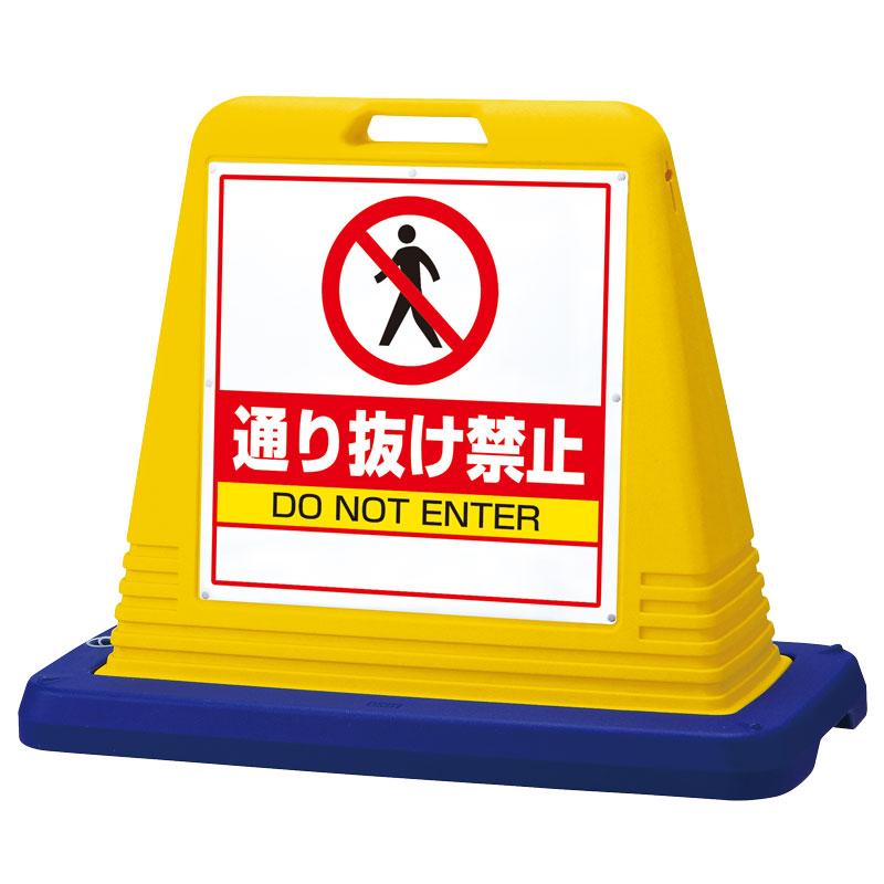 874-212A#サインキューブ通り抜け禁止 両WT付【代引き不可】