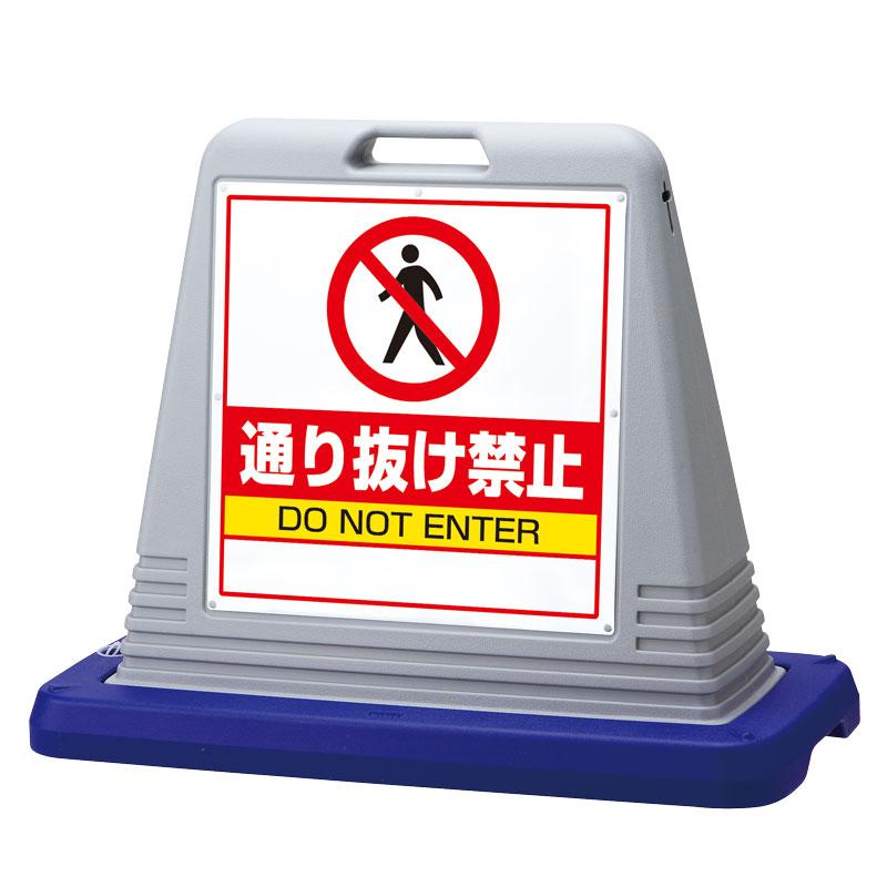 874-212AGY#サインキューブ通り抜け禁止 両WT付【代引き不可】