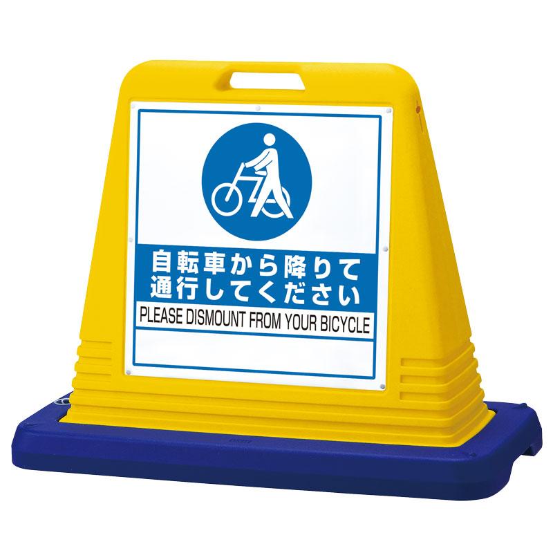874-221#サインキューブ自転車から降 片WT付黄【代引き不可】