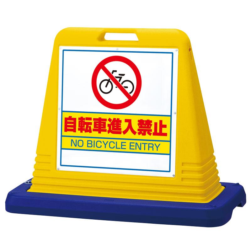 874-232#サインキューブ自転車進入禁 両WT付黄【代引き不可】