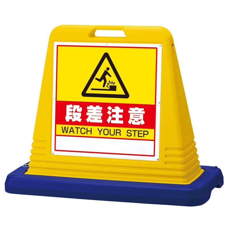 874-242#サインキューブ段差注意 両WT付黄【代引き不可】