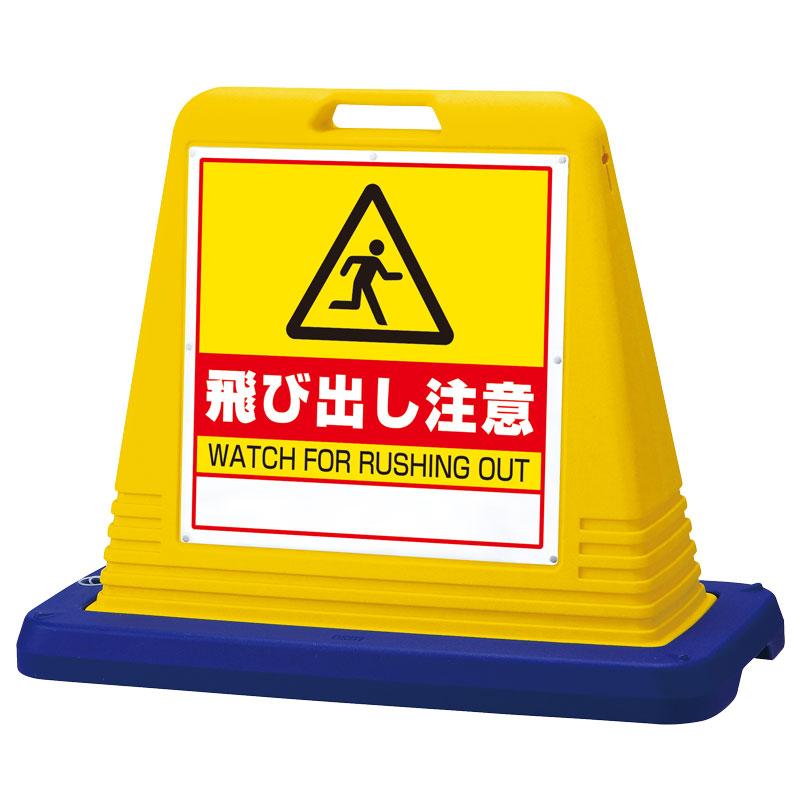 874-251#サインキューブ飛び出し注意 片WT付黄【代引き不可】