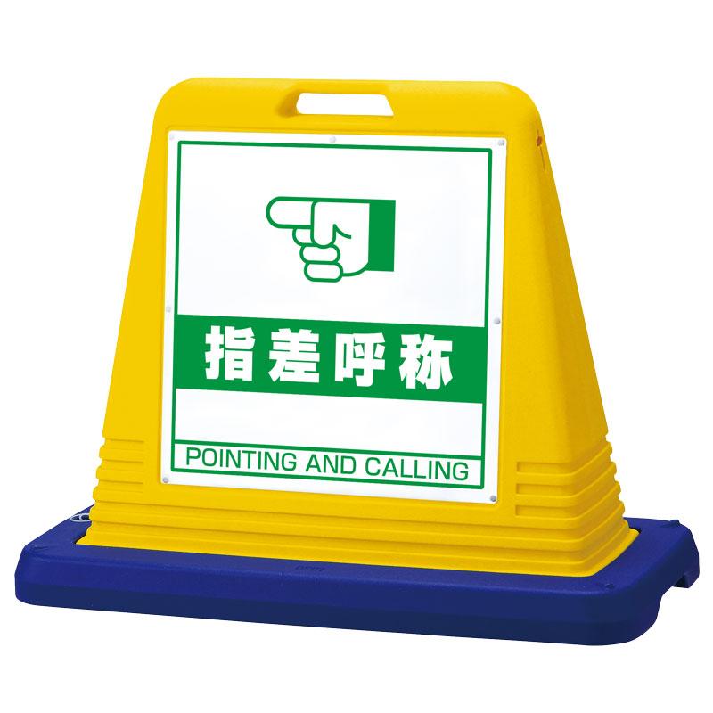 874-281#サインキューブ指差呼称 片WT付黄【代引き不可】