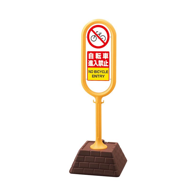 874-611YE#サインポスト(黄)片面自転車進入禁止【代引き不可】