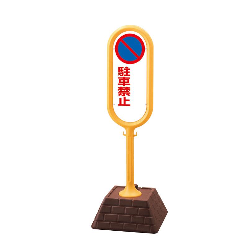 874-642YE#サインポスト(黄)両面駐車禁止無地【代引き不可】