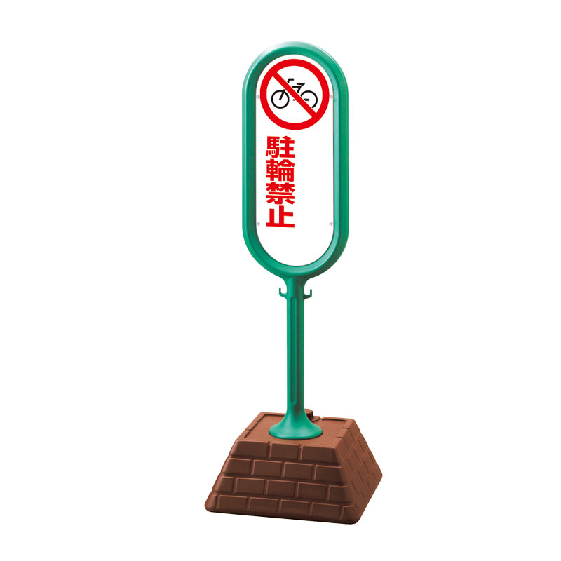 874-652GR#サインポスト(緑)両面駐輪禁止無地【代引き不可】