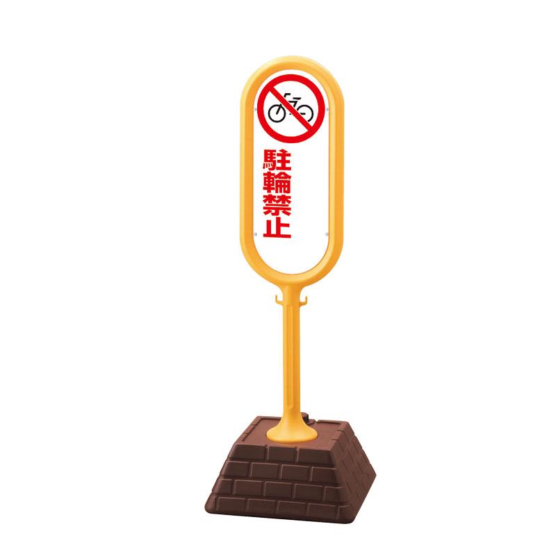 874-652YE#サインポスト(黄)両面駐輪禁止無地【代引き不可】