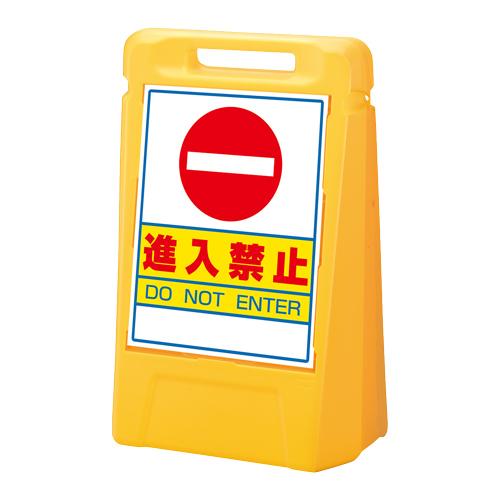 888-022YE#サインボックス 進入禁止(両面)【代引き不可】