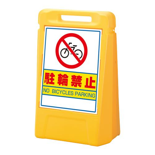 888-062YE#サインボックス 駐輪禁止(両面)【代引き不可】