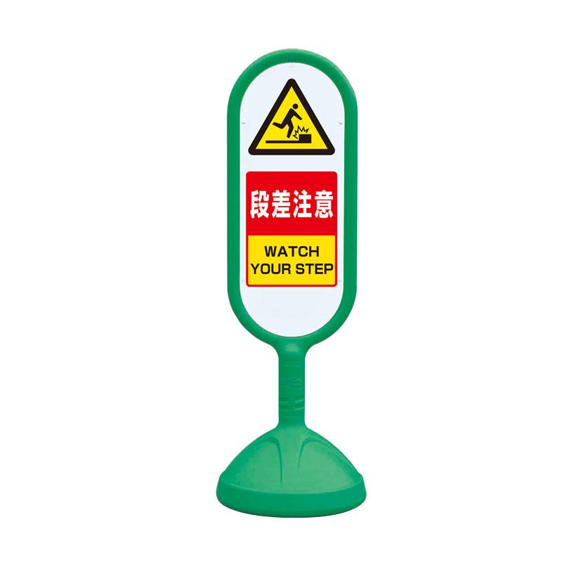 888-722BGR#サインキュート2(緑)両面段差注意【代引き不可】