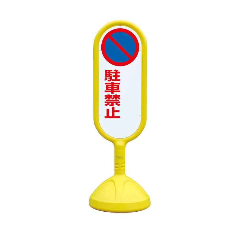 888-742BYE#サインキュート2(黄)両面 駐車禁止無【代引き不可】