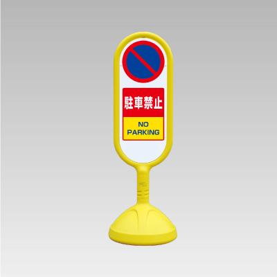 888-852BYE♯サインキュート2(黄)両面 駐車禁止【代引き不可】