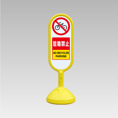 888-872BYE♯サインキュート2(黄)両面 駐輪禁止【代引き不可】