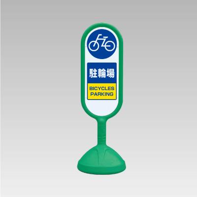 888-882BGR♯サインキュート2(緑)両面 駐輪場【代引き不可】